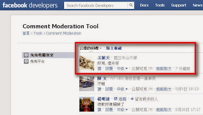Facebook Comments 留言板功能管理後台 http://facebook.22ace.com/2014/09/facebook-comments-admin-tools.html