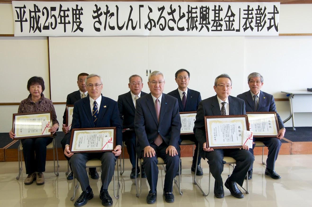 「平成25年度きたしん・ふるさと振興基金」の表彰式