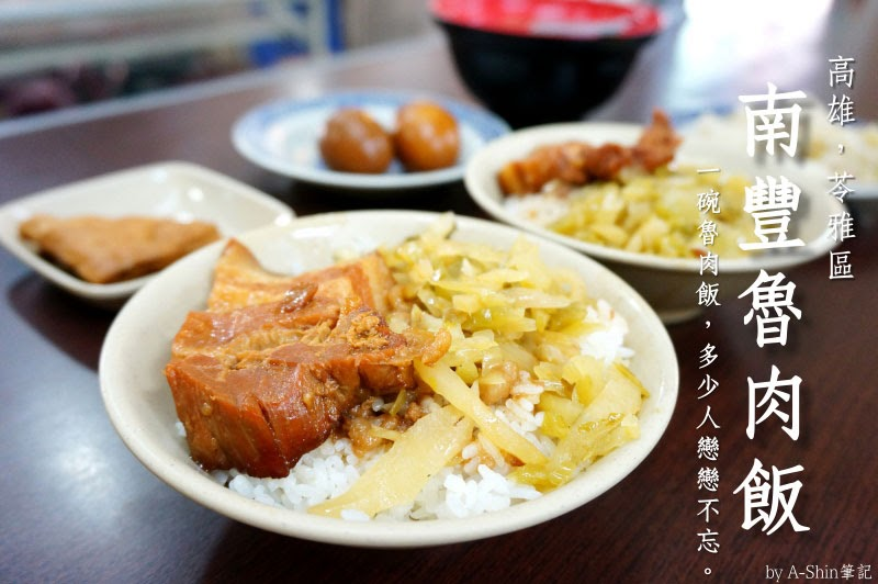 南豐魯肉飯|高雄自強夜市推薦美食:南豐魯肉飯,高雄在地人激推的一間魯肉飯,魯肉肥瘦比恰到好處,十足美味阿~