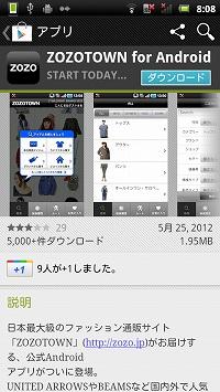 b642ff4f91ba8 Google Play Storeから「ZOZOTOWN」をインストール。 日によって発売アイテムが一覧になっているのは嬉しいですねー。