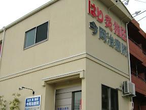 今岡治療院のイメージ写真