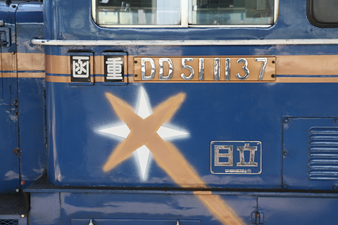 JR北海道 「リバイバルまりも」 DD51 北斗星マーク