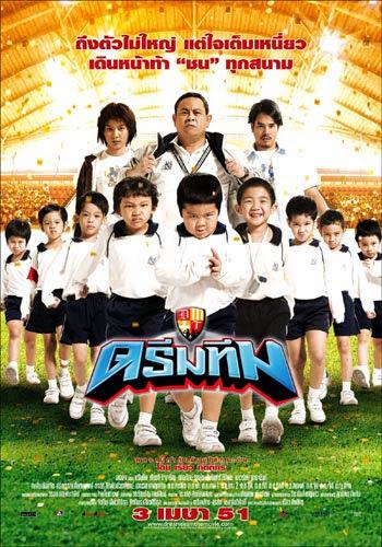 Dream Team - Đội quân nhí nhố