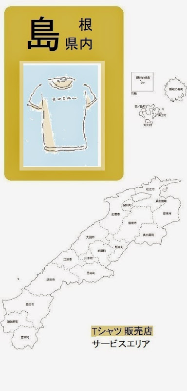 島根県内のTシャツ販売店情報・記事概要の画像
