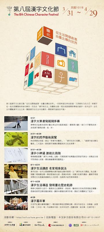 第八屆漢字文化節