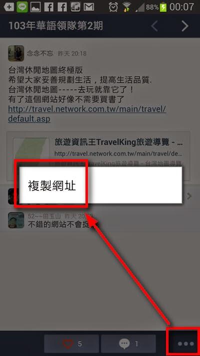 LINE記事本訊息刪除方法 http://linetw.blogspot.com/2014/08/line-note-message-delete.html