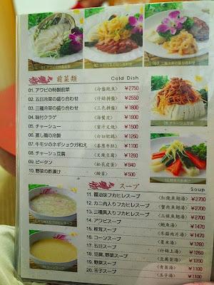 単品メニュー、前菜類とスープ