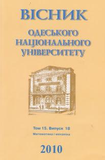 Віснник ОНУ - 2010. - Том. №15, випуск. №18. Математика і механіка