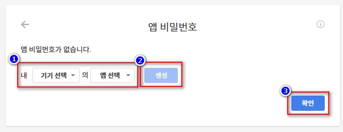 구글 2단계 인증 - 앱 비밀번호 추가 1.jpg
