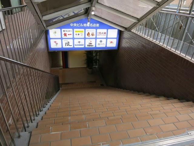 中央ビル地下名店街への入口