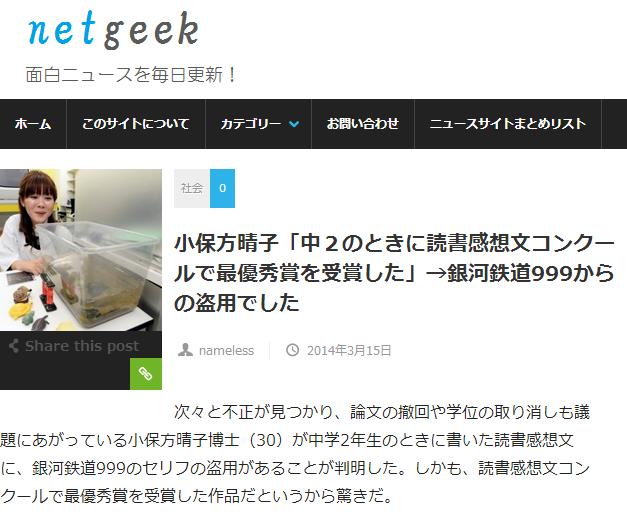 「STAP細胞」論文疑惑で小保方晴子氏に対してマスコミや一部ネットで誹謗中傷されている件