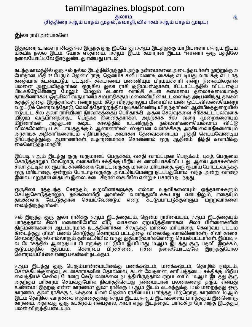 Rasi guru peyarchi 2015 autos post guru peyarchi 2015 palangal wallpaper gallery in tamil autos