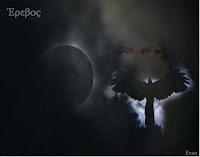 έρεβος,μυθολογία,το απόλυτο σκοτάδι,σύζυγος Νύχτας.