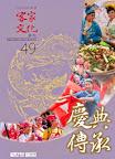 2014年客家文化季刊秋季號