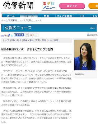 13日の司法記者クラブで記者会見で報じたのは佐賀新聞のみ