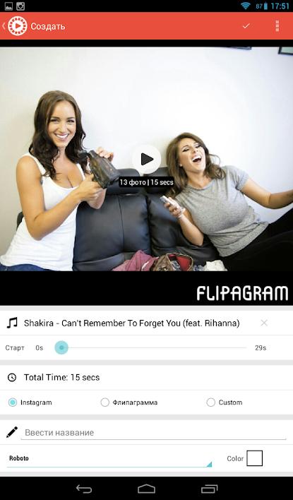 устанавливаем продолжительность ролика Flipagram