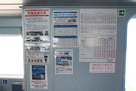 羽幌沿海フェリー 高速船「さんらいな2」 船内 その2