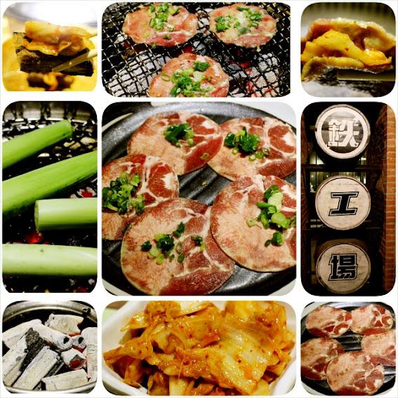 【羽諾食記】鉄工場專賣燒肉(民生店)●頂級燒肉&牛舌吃到飽●新埔捷運站美食●慶祝&聚餐的好所在
