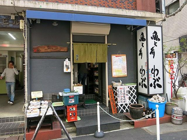 居酒屋わぶ@新宿