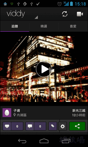 Android] Viddy 影音界的Instagram,把玩影片特效、影音社群APP