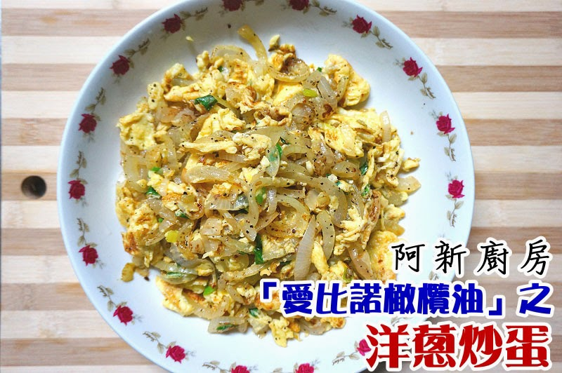 愛比諾橄欖油,洋蔥炒蛋