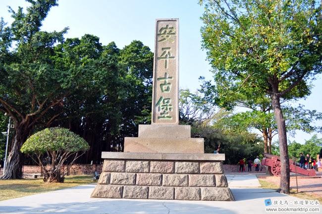安平古堡史碑