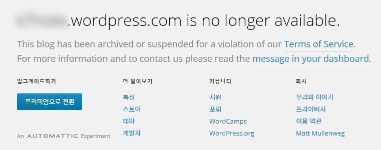 가입형 블로그의 폐쇄