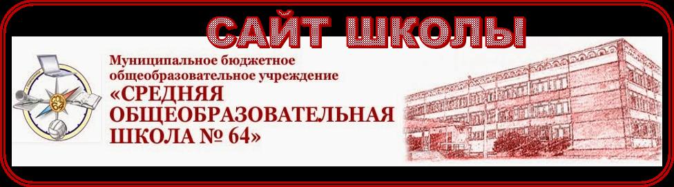 """МБОУ """"Средняя общеобразовательная школа № 64"""""""