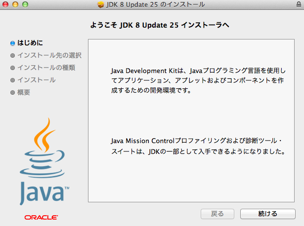 start_install_java.png