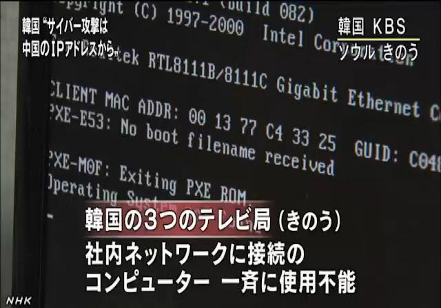 韓国の大規模サイバー攻撃、PCのマスターブートレコードを復旧困難にさせるウイルス