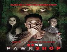 فيلم PawnShop