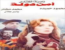 فيلم امن دولة