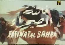 فيلم فاتنة الصحراء للكبار فقط