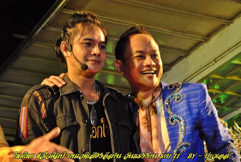ใหมไทย หัวใจศิลป์ บนเวทีเสียงอีสาน วันแรงงานแห่งชาติ