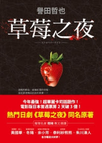 中規中矩的作品──《草莓之夜》