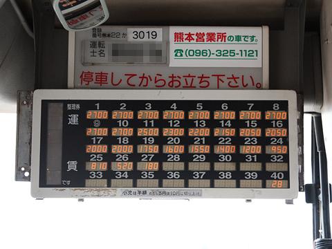 九州産交バス「やまびこ号」 3019 運賃表