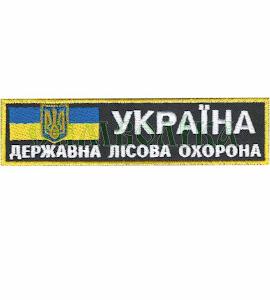 Україна ДЛО/тк.темно-зелена/нагрудний напис