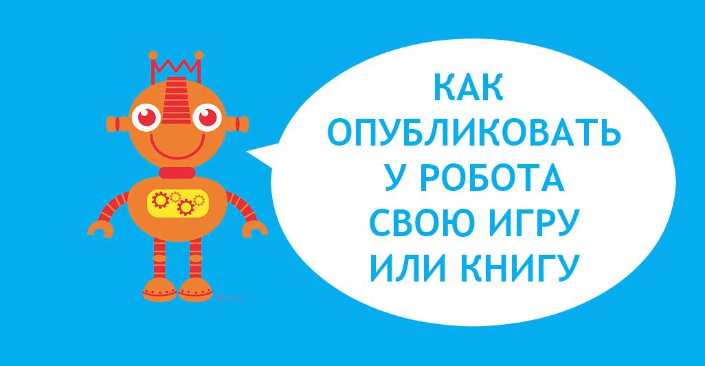 Как опубликовать советскую игру книгу игрушку СССР