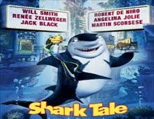 فيلم Shark Tale مدبلج