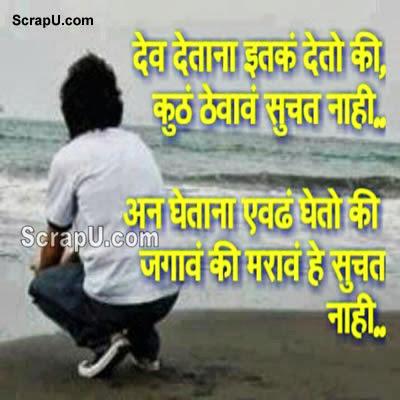 Bhagwan kuch logo itna jyada dete hai kaha rakh ye samajh nahi ata aur kuch logo se zindagi me sab kuch