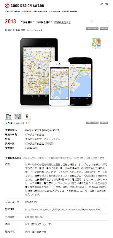 大賞になれなかった「Googleマップ」