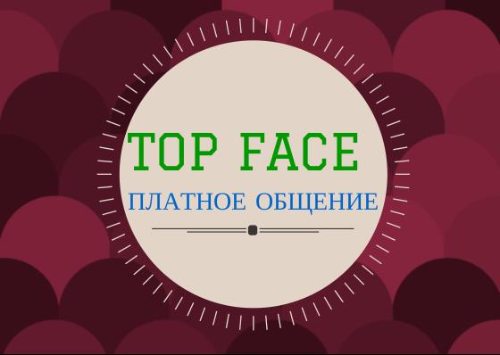 Topface - Платное общение