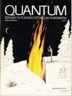 QUANTUM - τεύχος Μάρτ.-Απριλ. 1995
