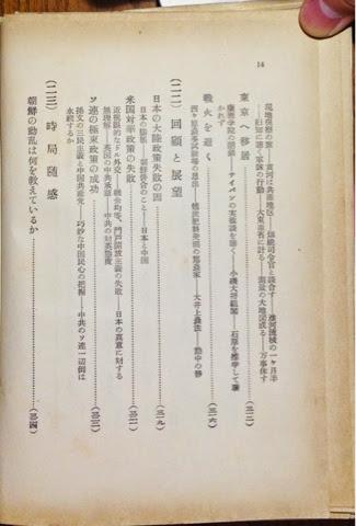 ○ 満州悲劇の図書館「戦史・歴史...