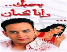 فيلم بحبك وأنا كمان