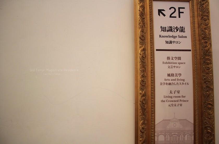 知事官邸 台南-2