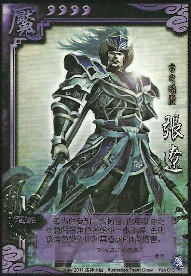 Zhang Liao 7