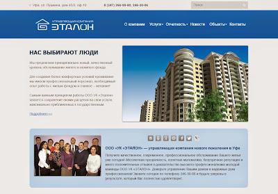 сайт управляющей компании эталон - http://www.pawelldesign.ru/Home/web/site-etalon