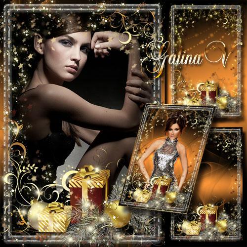 Гламурная Новогодняя рамка - Золотые отблески