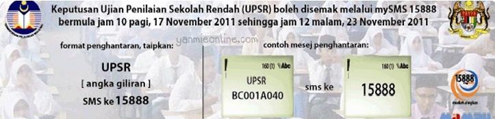 CARA SEMAK KEPUTUSAN UPSR 2011 MELALUI SMS DAN ONLINE